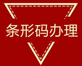 中山条形码公司介绍