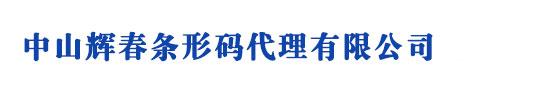 中山条形码申请_商品条码注册_产品条形码办理